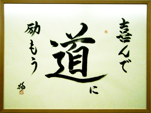 Kalligraphie: Hagemu doni yorokonde